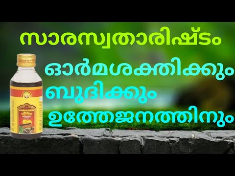 സാരസ്വതാരിഷ്ടം-saraswatharishtam-ayurvedic-medicine-uses-and-benefits-malayalam