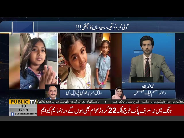 Public News Room   Special Show on Today's top stories   5:00 PM   23 February 2019