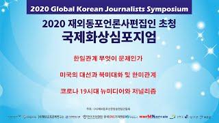 재외동포 언론사 편집인 초청 국제 화상 심포지엄 - 1…