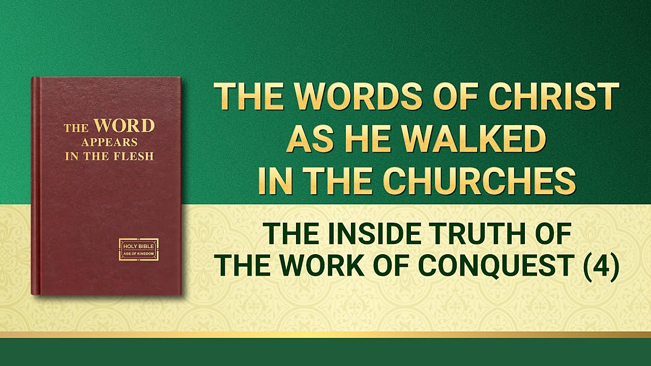 """The Word of God   """"The Inside Truth of the Work of Conquest (4)"""""""