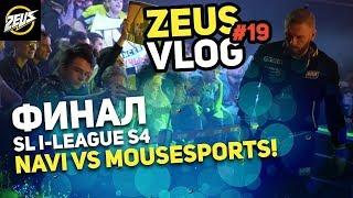 ZEUS VLOG #19: ФИНАЛ SL I-LEAGUE S4. NAVI VS MOUSESPORTS!