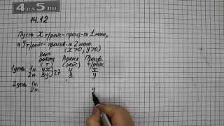 Упражнение 14.12. Алгебра 7 класс Мордкович А.Г.