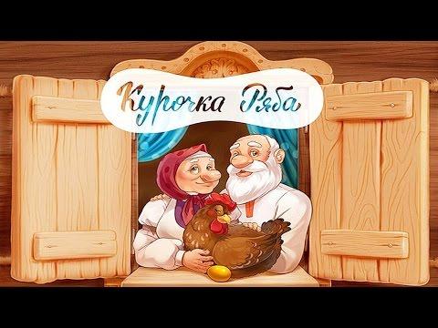 Читать русские сказки с картинками малышам, смотреть
