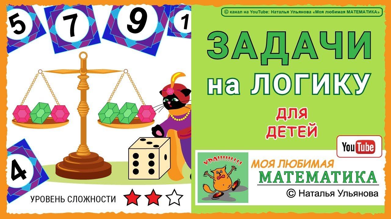 Игра решение задач для малышей решение задач и примеров школьная программа