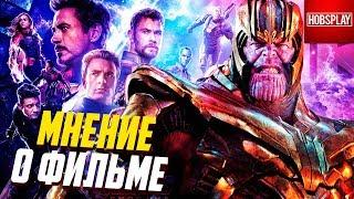 Мнение о фильме Мстители Финал / Avengers Endgame