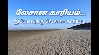 லேசான காரியம் Lyrics | Tamil Christian Song |