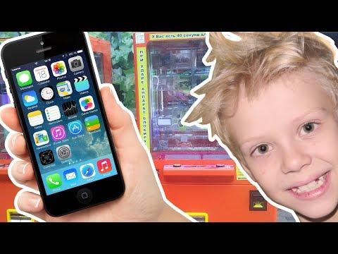Как выиграть iphone