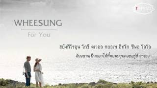 【ไทยซับ】Wheesung - For You (It's Okay, That's Love OST)