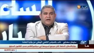 عاجل :النائب البرلماني سليمان سعداوي يفضح مسؤولي الدولة حصريا على تلفزيون النهار