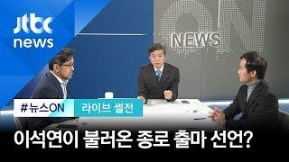 """[라이브썰전 H/L] """"이석연 '황교안 일병 구하기' 발언, 종로 출마 끌어내""""/ JTBC 뉴스ON"""