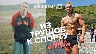 Из трущоб к спорту! Сергей Миронов