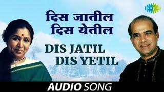 Dis Jatil Dis Yetil   Audio Song   Asha Bhosle & Suresh Wadkar   Shapit