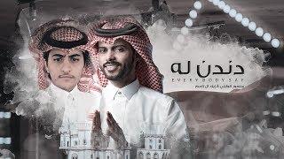 دندن له (every body say) - منصور الوايلي & زياد ال زاحم | ( حصرياً ) 2020