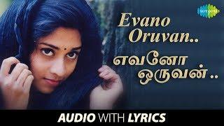 Evano Oruvan with Lyrics | A.R. Rahman | R. Madhavan, Shalini | Vairamuthu | Swarnalatha | HD Tamil