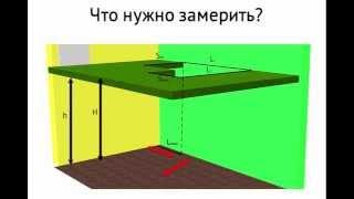 как произвести замер для расчета г образной лестницы(, 2014-12-15T09:10:17.000Z)