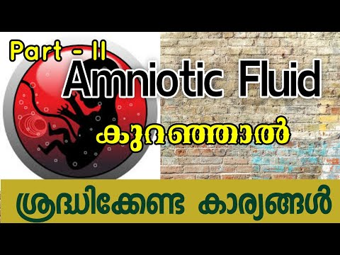 Decrease in Amniotic Fluid - Signs, Symptoms, Risk and Complications, Treatment|Malayalam