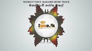 "Without Voice මගේ පුංචි රෝස මලේ Karaoke Sinhala Song ""Backing Track"""
