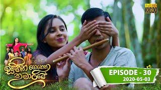 Sihina Genena Kumariye | Episode 30 | 2020-05-03 Thumbnail