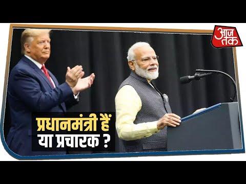 PM Modi की एक बात से देश की राजनीति में भूचाल | Congress के सवालों का मिला गोलमोल जवाब!