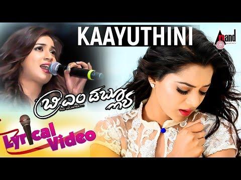 BMW  Kaayuthini Konevaregu  New Lyrical   2017  Shreya Ghoshal Kannada Songs