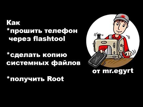 Root права на андроид/Прошивка android через flashtool на примере Dexp M350💻📲