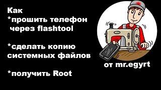 видео Как полностью удалить рут права с Андроида: подробная инструкция