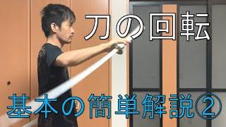 【刀を綺麗に回転させる方法②】「基本の刀の回転を解説 其の二」 曲抜き