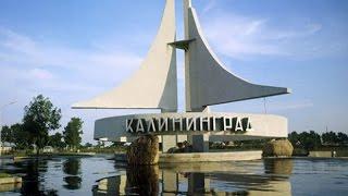 видео Город Балтийск: достопримечательности и история
