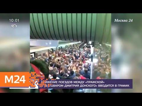Движение на Серпуховско-Тимирязевской линии метро введено в график - Москва 24