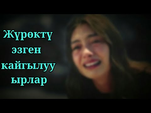 🎵ТАНДАЛГАН КАЙГЫЛУУ ЫРЛАР🔥🔥😢😢ВАТСАП ГРУППА 0772 228 999