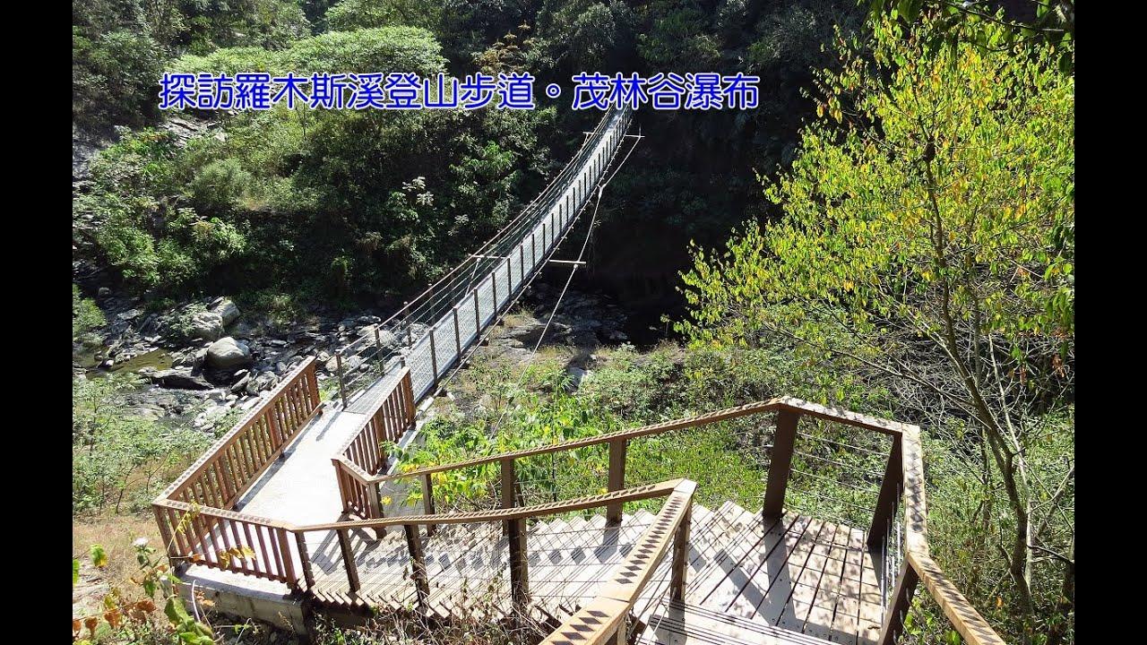 探訪羅木斯溪登山步道(茂林谷瀑布) - YouTube