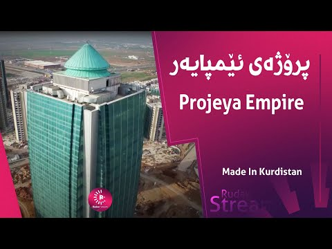Made in Kurdistan 98 - Empire World Erbil