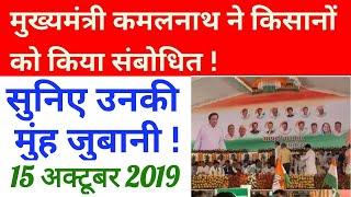 मध्यप्रदेश के मुख्यमंत्री ने जिले में किसानों को संबोधित किया !! सुनिए  क्या कहा उन्होंने !!