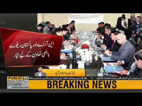 Railway minister Sheikh Rasheed meets China's National Railway Administration delegation