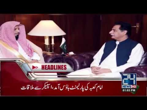 News Headlines | 1:00 PM  | 12 March 2018 | 24 News HD