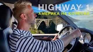 Автомобильное путешествие по Америке | Большой выпуск из Калифорнии | Хайвей №1 ВЛОГ из США