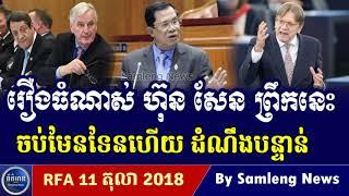លោក ហ៊ុន សែន នាំទុក្ខជនយកកដាក់ខ្លួនឯង, Cambodia Hot News , Khmer News Today