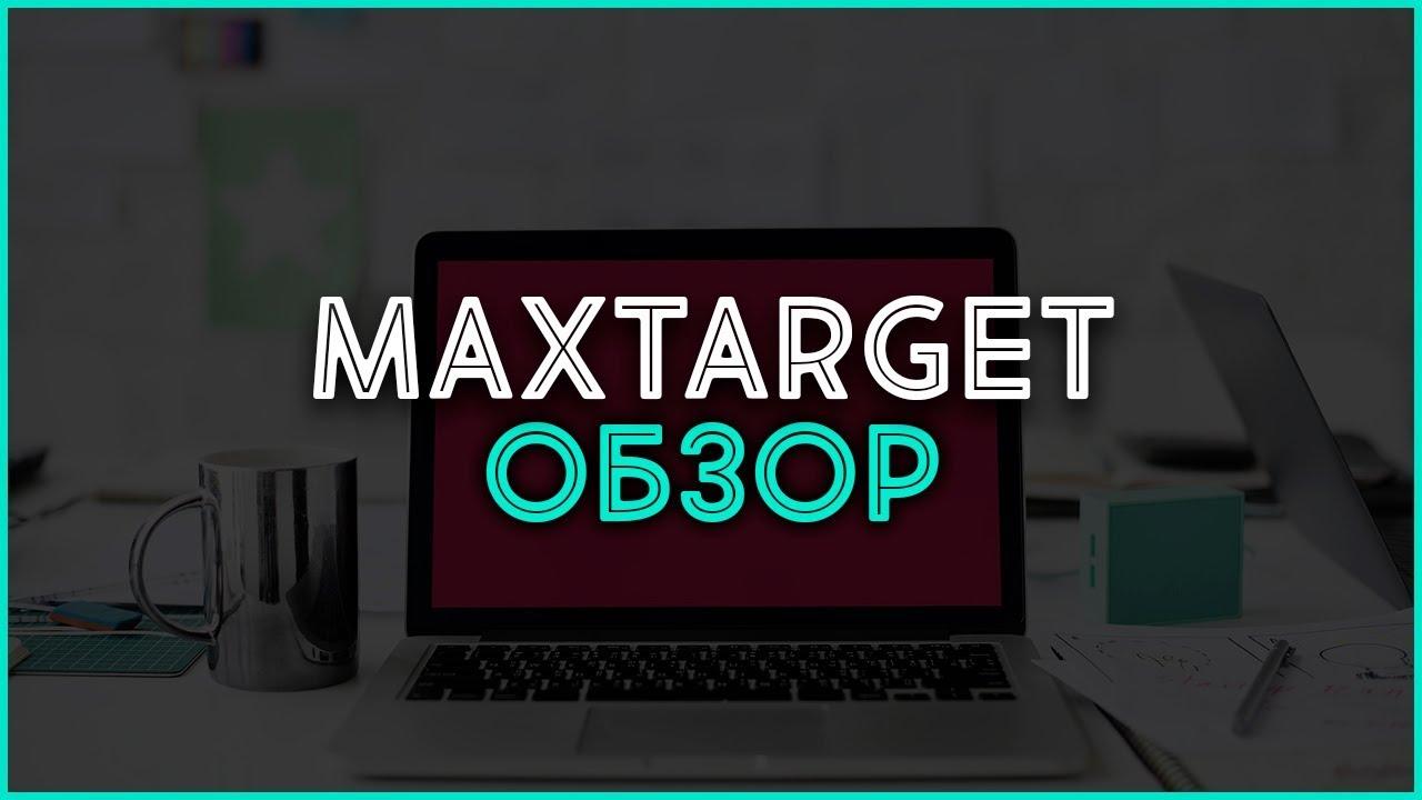 Рекламная сеть MaxTarget. Обзор, отзывы, выплаты, заработок в Интернете.