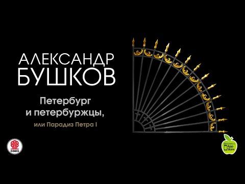 Петербург и петербуржцы или Парадиз Петра I Бушков А Аудиокнига читает А Бордуков