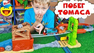 Самый БОЛЬШОЙ набор железной дороги ТОМАС И ЕГО ДРУЗЬЯ - Thomas and friends Scrapyard Escape Set