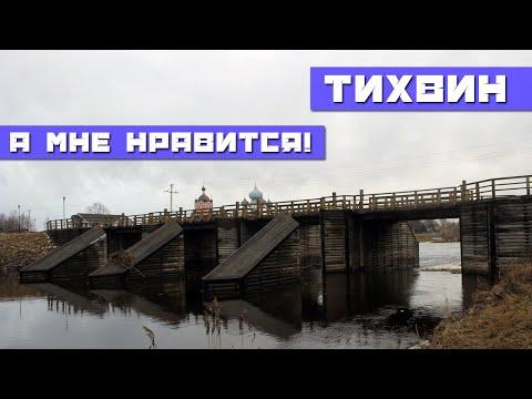 ПУТЕШЕСТВИЕ В ТИХВИН | ПО МОНАСТЫРЯМ, ПАРКАМ И ПЛОТИНАМ