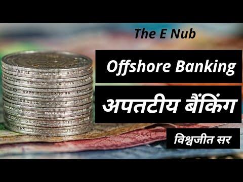 Offshore Banking || अपतटीय बैंकिंग || What is offshore banking ? || By- Vishwajeet Singh || 2020
