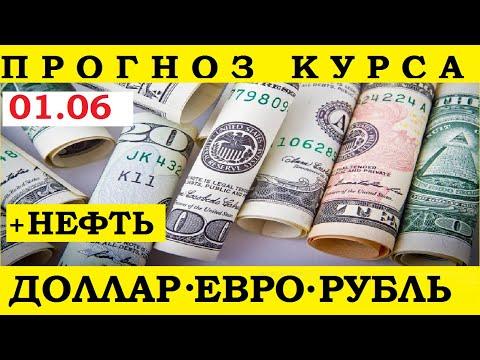 Курс доллара на сегодня 01.06, курс евро, курс рубля, цена на нефть. Прогноз. Аналитика