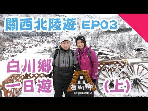日本關西北陸遊 EP3 白川鄉一日遊(上) | 合掌村冰雪世界 | 新高岡加越能巴士 - JetBlue遊