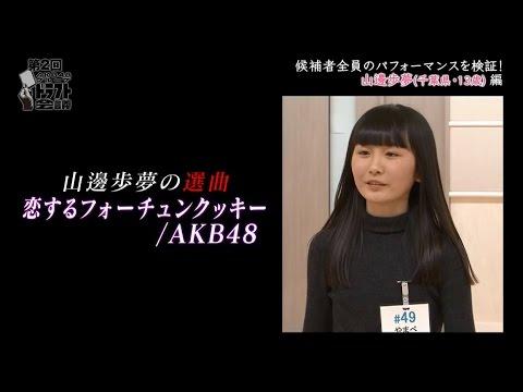 第2回AKB48グループドラフト会議  #5 山邊歩夢 パフォーマンス映像 / AKB48[公式]