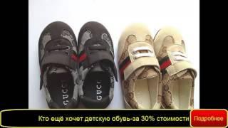 видео Интернет-магазин детской обуви