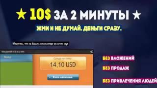 Adboni. Заработок на рекламе БЕЗ своего сайта!!!