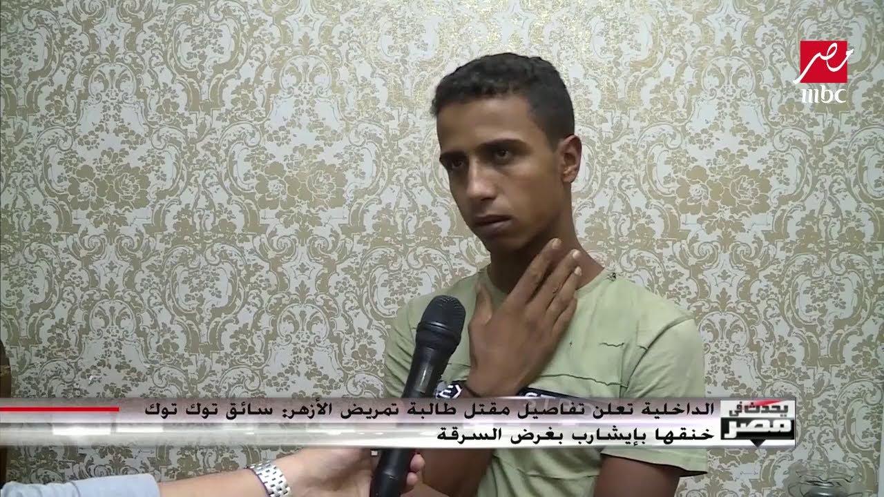 شاهد اعترافات قاتل أسماء الرفاعي الطالبة بجامعة الأزهر