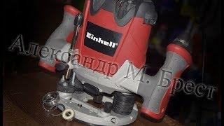 Қалай жөндей фрезер Einhell  аспапты  қызмет көрсету Энхель  Power tools  RT-RO 55