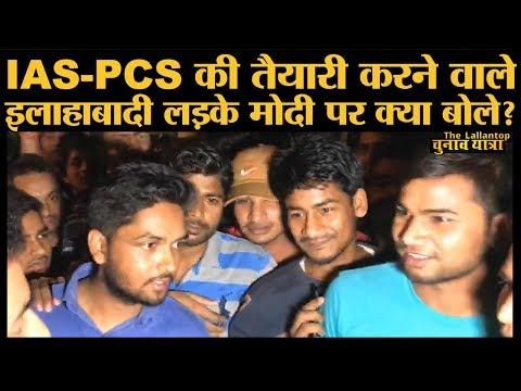 Allahabad के UPSC